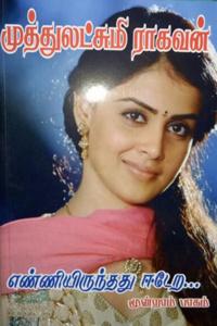 Tamil book எண்ணியிருந்தது ஈடேற... (மூன்றாம் பாகம்)
