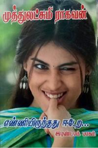 Tamil book எண்ணியிருந்தது ஈடேற... (இரண்டாம் பாகம்)