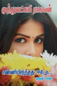 Tamil book எண்ணியிருந்தது ஈடேற... (முதல் பாகம்)