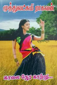 Tamil book காலை நேர காற்று...