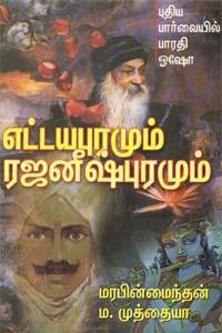 Ettayapuramum Rajaneeshapuramum - எட்டயபுரமும் ரஜனீஷ்புரமும்
