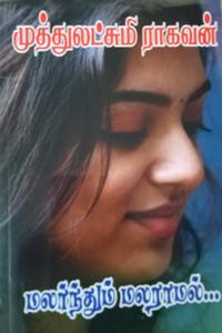 Tamil book மலர்ந்தும் மலராமல்...