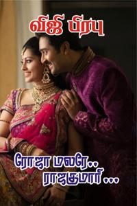 Tamil book ரோஜா மலரே.. ராஜகுமாரி...