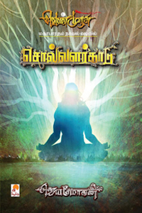Solvalarkaadu - சொல்வளர்காடு (வெண்முரசு மகாபாரதம் நாவல் வடிவில்)