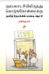 Tamil book கும்பலாட்சியிலிருந்து கொடுங்கோன்மைக்கு (தலித் நோக்கில் பாஜக ஆட்சி)