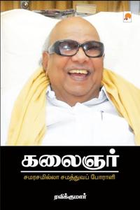 Tamil book கலைஞர் (சமரசமில்லா சமத்துவப் போராளி)