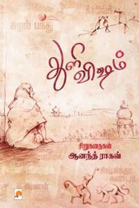 Tamil book துளி விஷம்