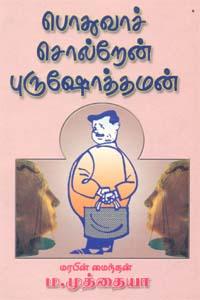Pothuvaaga Solraen Purushothaman - பொதுவாச் சொல்றேன் புருஷோத்தமன்
