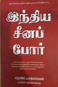 Tamil book இந்திய சீனப் போர்