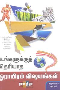 Tamil book உங்களுக்குத் தெரியாத ஓராயிரம் விஷயங்கள்