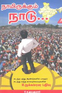 Tamil book நாமிருக்கும் நாடு