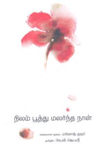 Tamil book நிலம் பூத்து மலர்ந்த நாள்