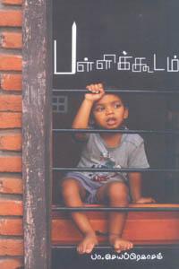 Tamil book பள்ளிக்கூடம்