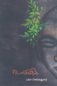 Tamil book டொமினிக்
