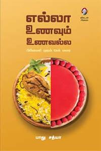 Tamil book எல்லா உணவும் உணவல்ல (பிரியாணி முதல் கேக் வரை)