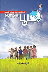 Tamil book ஆயிரம் சூரியன் ஆயிரம் சந்திரன் ஒரே ஒரு பூமி