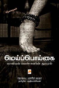 Meipoigai - paaliyal pengalin thuyaram - மெய்ப்பொய்கை (பாலியல் பெண்களின் துயரம்)
