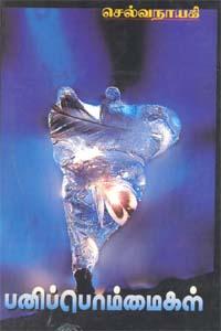 Panipomaigal - பனிப்பொம்மைகள்