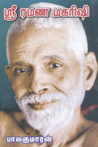 Tamil book ஸ்ரீ ரமண மகரிஷி
