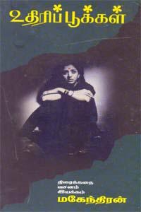 Uthiri Pookal - உதிரிப் பூக்கள்