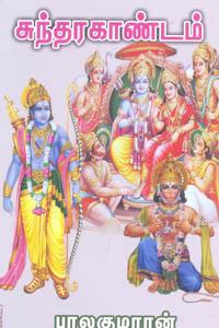 Tamil book சுந்தரகாண்டம்