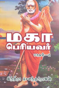 Tamil book மகா பெரியவர் பாகம் 2