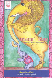 Tamil book அக்கரைப் பச்சை