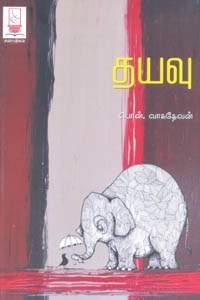 Tamil book தயவு
