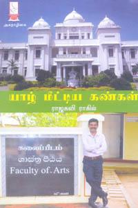 Tamil book யாழ் மீட்டிய கண்கள்