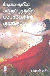 Tamil book தேவதையின் அந்தப்புரத்தில் பட்டாம்பூச்சிக் குடியிருப்பு