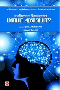 Tamil book மனிதனை இயக்குவது மனமா மூளையா?