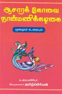 Aasara Kovai Naanmanikadigai Moolamum-Uraiyum - ஆசாரக் கோவை நான்மணிக்கடிகை மூலமும் உரையும்