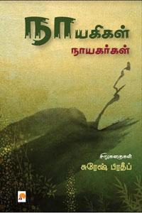 Nayagigal nayagargal - நாயகிகள் நாயகர்கள்