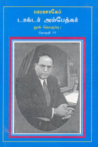 Tamil book பாபாசாகேப் டாக்டர் அம்பேத்கர் நூல் தொகுப்பு தொகுதி 33