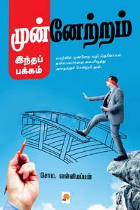 Tamil book முன்னேற்றம் இந்தப் பக்கம்