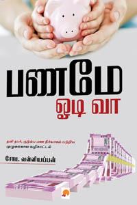 Tamil book பணமே ஓடி வா