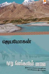 Tamil book நூறு நிலங்களின் மலை
