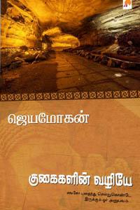Tamil book குகைகளின் வழியே