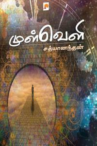 Tamil book முள்வெளி