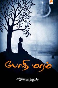 Tamil book போதி மரம்