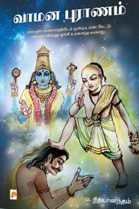 Tamil book வாமன புராணம்
