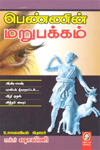 Tamil book Pennin Marupakkam