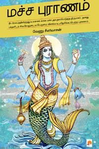 Tamil book மச்ச புராணம்