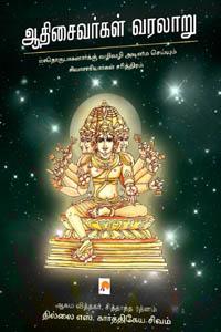 Tamil book ஆதிசைவர்கள் வரலாறு