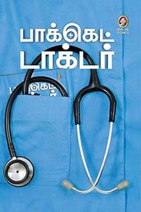 Tamil book பாக்கெட் டாக்டர்