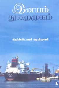 Tamil book இனயம் துறைமுகம்