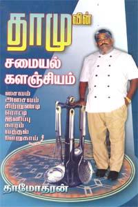 Tamil book Damuvin Samayal Kalanjiyam