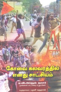 Tamil book கோவை கலவரத்தில் எனது சாட்சியம்