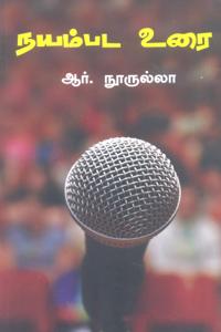 Tamil book நயம்பட உரை
