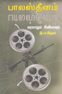 Tamil book பாலஸ்தீனம் வரலாறும் சினிமாவும்